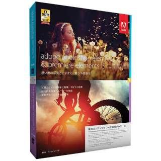 〔Win・Mac版〕 Photoshop Elements 15 & Premiere Elements 15 ≪アップグレード版≫