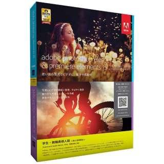 〔Win・Mac版〕 Photoshop Elements 15 & Premiere Elements 15 ≪学生・教職員個人版≫
