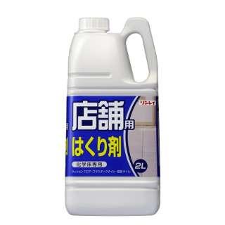 リンレイ 店舗用はくり剤 化学床専用 2L