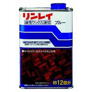 リンレイ 油性ワックス 液状 ブルー 1L