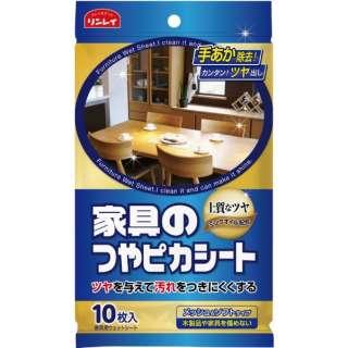 つやピカシート 家具・木製品用