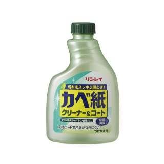 リンレイ カベ紙クリーナー&コート 付替 400ml