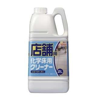 リンレイ 店舗用化学床用クリーナー 2L