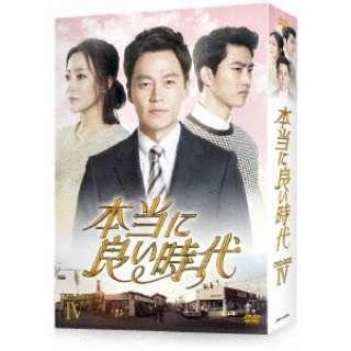 本当に良い時代 DVD-BOX IV 【DVD】