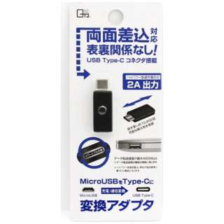 [メス micro USB→USB-C オス]2.0変換アダプタ 充電・転送 ブラック QTC-060BK