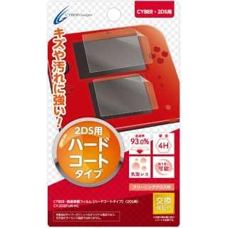 CYBER・液晶保護フィルム ハードコートタイプ(2DS用)【2DS】