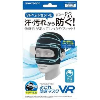 よごれ防ぎマスクVR ブラック VRF1893[PSVR]