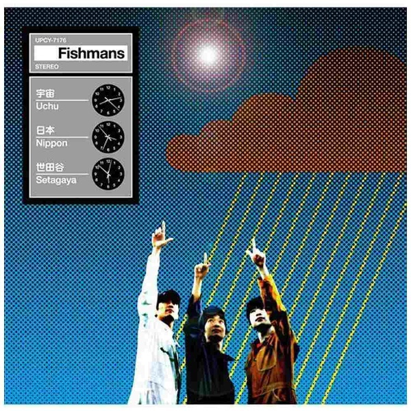 「fishmans 宇宙 日本 世田谷」の画像検索結果