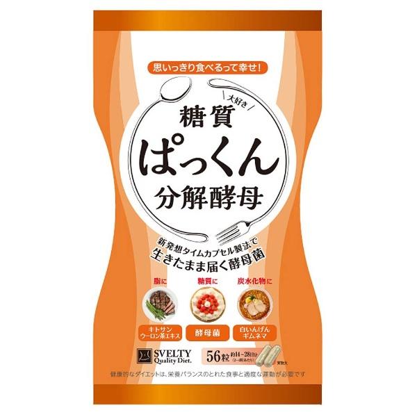 キューオー ぱっくん分解酵母 56粒 [0760]