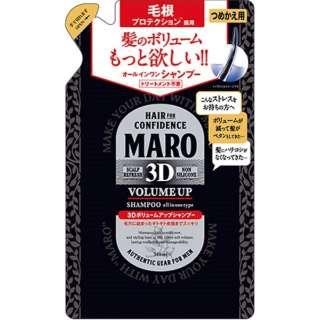 MARO(マーロ)3Dボリュームアップシャンプー EX つめかえ用 380ml