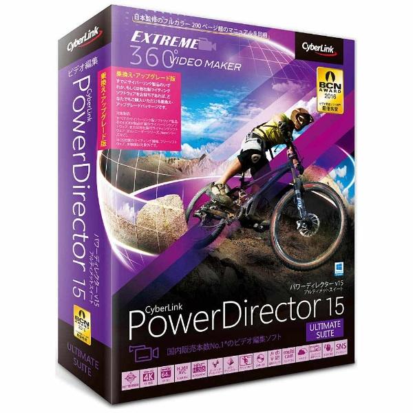 PowerDirector 15 Ultimate Suite 乗換え・アップグレード版 製品画像