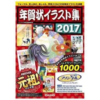 プリン写ル用年賀状イラスト集2017  NEI-2017A