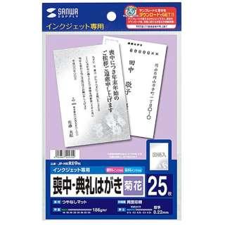 インクジェット喪中はがき [郵便番号枠なし](25枚) 菊花 JP-HKRE9N