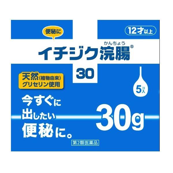イチジク浣腸30 30g×5個