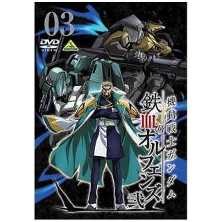 機動戦士ガンダム 鉄血のオルフェンズ 弐 3 【DVD】