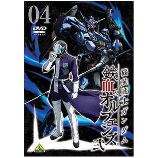 機動戦士ガンダム 鉄血のオルフェンズ 弐 4 【DVD】