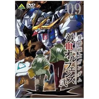機動戦士ガンダム 鉄血のオルフェンズ 弐 9 【DVD】