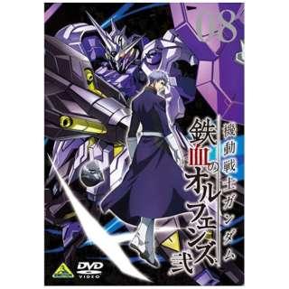 機動戦士ガンダム 鉄血のオルフェンズ 弐 8 【DVD】