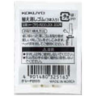 [消しゴム] 鉛筆シャープTypeS用 替え消しゴム W3本入り ケシ-P200