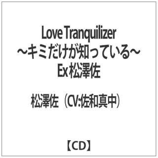 松澤佐(CV:佐和真中)/Love Tranquilizer ~キミだけが知っている~ Ex 松澤佐 【CD】