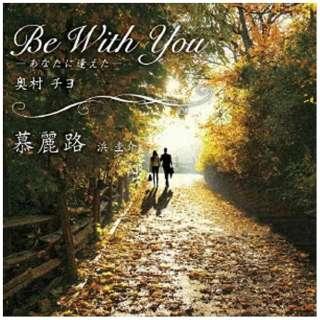 奥村チヨ/浜圭介/Be With You-あなたに逢えた-/慕麗路 【CD】