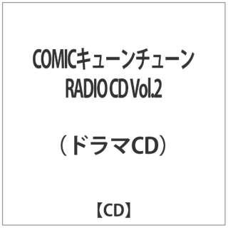 (ドラマCD)/COMICキューンチューンRADIO CD Vol.2 【CD】