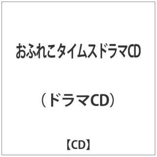 (ドラマCD)/おふれこタイムスドラマCD 【CD】