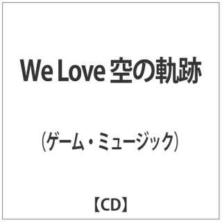 (ゲーム・ミュージック)/We Love 空の軌跡 【CD】