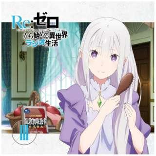 (ラジオCD)/ ラジオCD「Re:ゼロから始める異世界ラジオ生活」Vol.3 【CD】