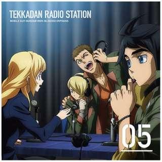 (ラジオCD)/ ラジオCD「鉄華団放送局」Vol.5 【CD】