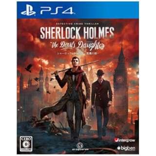 シャーロック・ホームズ -悪魔の娘-【PS4ゲームソフト】