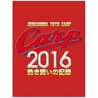 2016カープ熱き闘いの記録 V7記念特別版 【DVD】