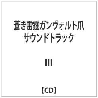 III/蒼き雷霆ガンヴォルト爪サウンドトラック 【CD】