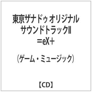(ゲーム・ミュージック)/東亰ザナドゥ オリジナルサウンドトラックII=eX+ 【CD】