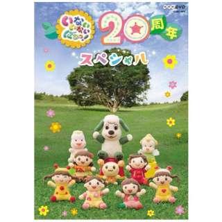 NHKDVD いないいないばあっ! 20周年スペシャル 【DVD】