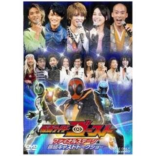 仮面ライダーゴースト ファイナルステージ&番組キャストトークショー 【DVD】