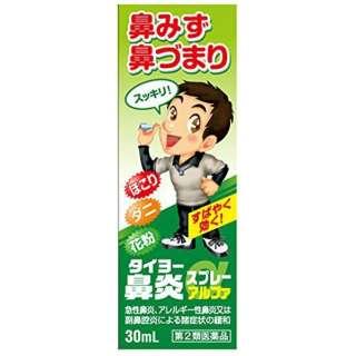【第2類医薬品】 タイヨー鼻炎スプレーアルファ(30mL)〔鼻炎薬〕