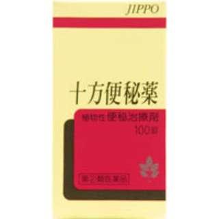 【第(2)類医薬品】 十方便秘薬(100錠)