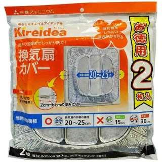 換気扇カバー一般用生活応援パックKK1-222 2個パック