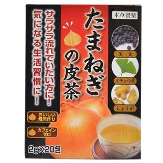 本草 たまねぎの皮茶 2g×20包