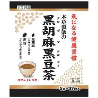 黒胡麻黒豆茶 5g×32包