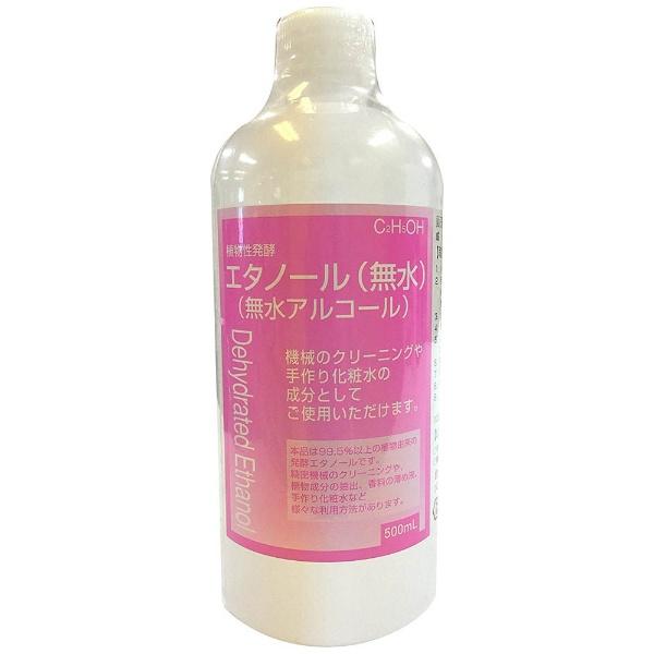 大洋製薬 植物性発酵 エタノール 無水 500mL