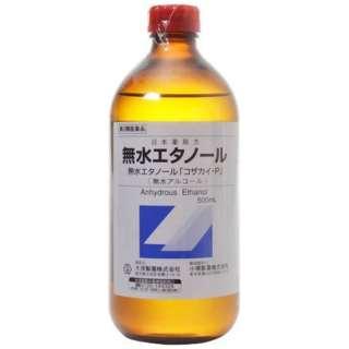 【第3類医薬品】 無水エタノールコザカイP(500mL)