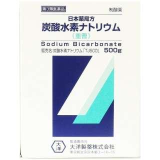 【第3類医薬品】 炭酸水素ナトリウム(500g)