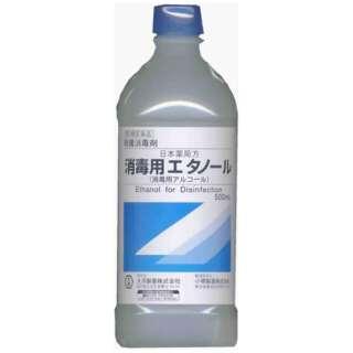【第3類医薬品】 消毒用エタノール(500mL)