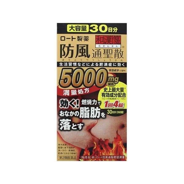 【第2類医薬品】 新・ロート防風通聖散錠満量(360錠)