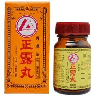 【第2類医薬品】正露丸(130粒)