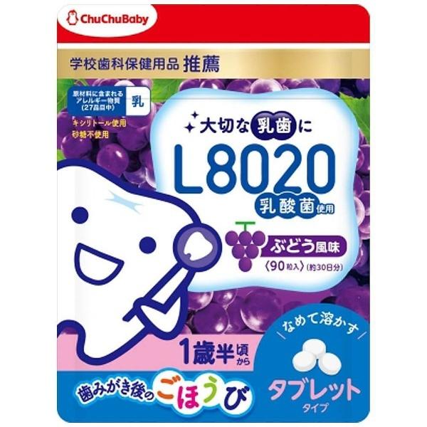 L8020乳酸菌 タブレットブドウ風味