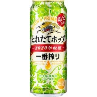 [数量限定] 一番搾り とれたてホップ (500ml/24本)【ビール】