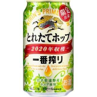 [数量限定] 一番搾り とれたてホップ (350ml/24本)【ビール】